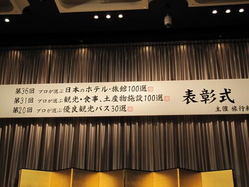 プロが選ぶホテル・旅館100選 総合12位!富士山温泉 鐘山苑