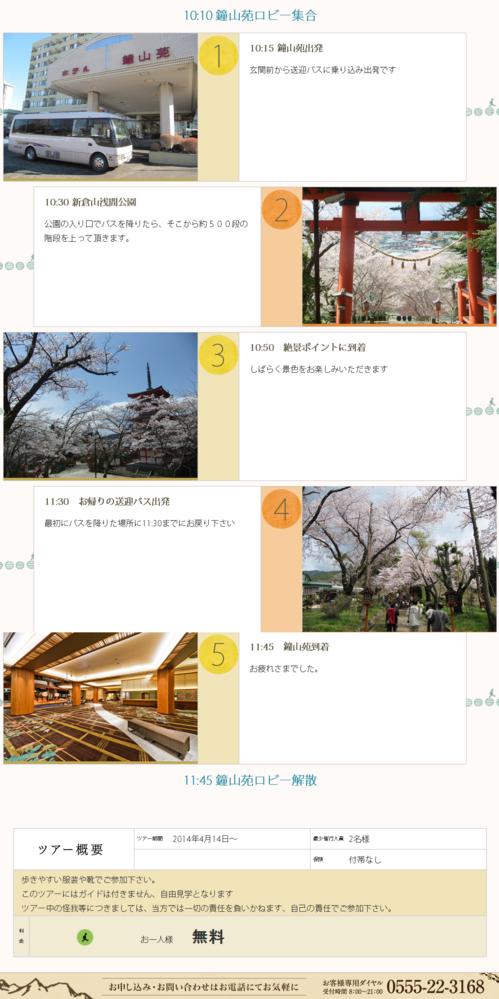 【開催中】富士と桜の絶景ツアー(1)