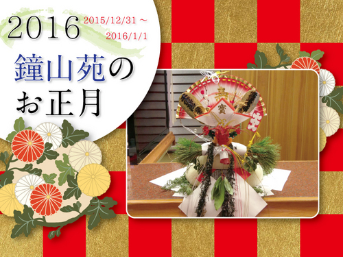 【空室情報】 お正月はホテル鐘山苑で☆年越し2連泊プラン
