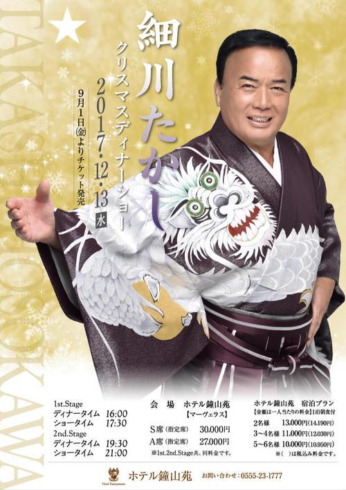 12月13日(水) 細川たかし クリスマスディナーショー2017
