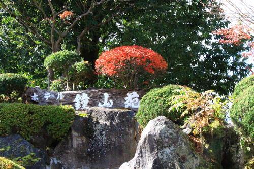 庭園の紅葉情報No.27 富士山温泉ホテル鐘山苑