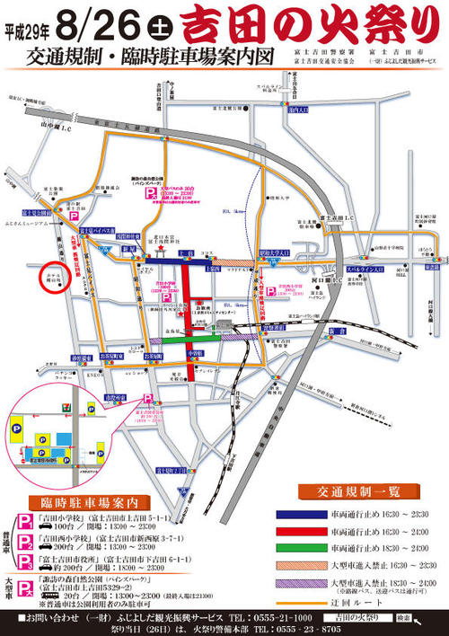 2018吉田の火祭り交通規制図.jpg