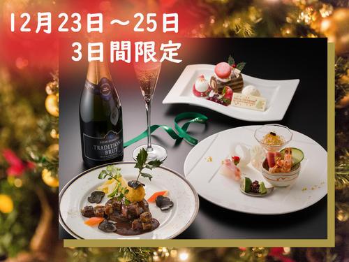 今年のクリスマスのご予定はお決まりですか?【12月23日~25日】限定Xmas宿泊プラン