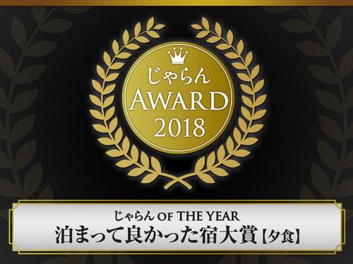 2018_1200x900_じゃらん_OF_THE_YEAR_泊まって良かった宿大賞【夕食】.jpg