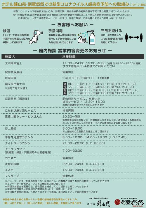6月5日(金)より営業再開のお知らせ