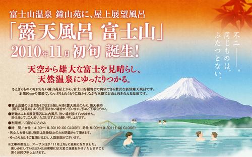 「露天風呂 富士山」2010年11月1日オープン!