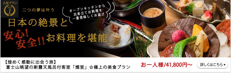 日本の絶景と厳選お料理☆四季彩ダイニング美厨でご夕食プラン