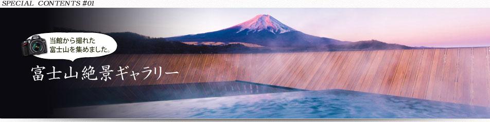 富士山絶景ギャラリー