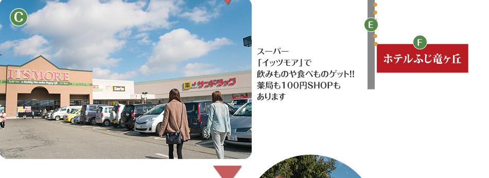 スーパー「イッツモア」で飲みものや食べものゲット!! 薬局も100円SHOPも あります