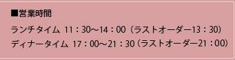 ランチタイム  11:30〜14:00(ラストオーダー13:30)ディナータイム  17:00〜22:00(ラストオーダー21:30)