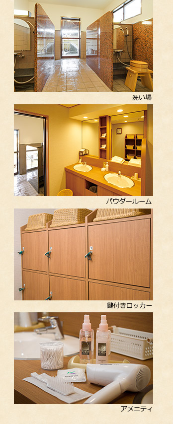 洗い場、パウダールーム、鍵付きロッカー、アメニティ