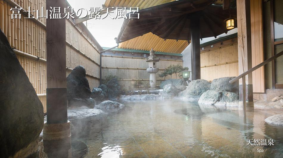 24時間いつでも入れる富士山温泉の露天風呂