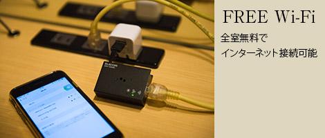 FREE Wi-Fi 全室無料でインターネット接続可能