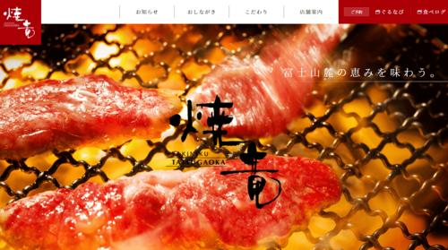YAKINIKU竜ヶ丘 富士吉田の和牛焼肉レストラン